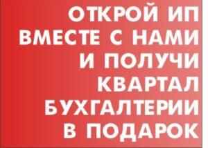 Реутов ип регистрация где программа декларация ндфл 3 за 2019